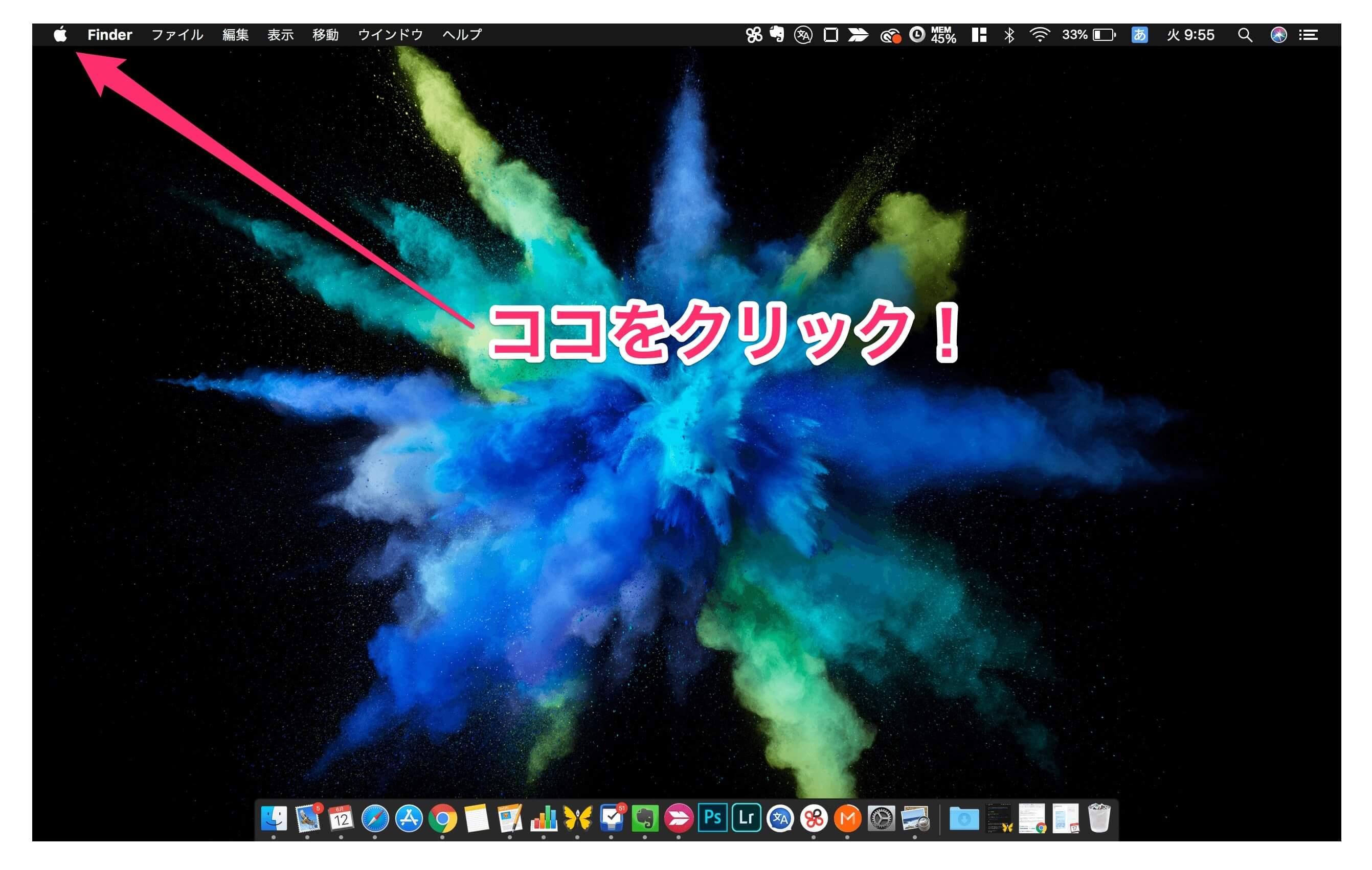Macのデスクトップ画面の写真