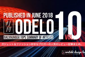 月刊ODELO.Vol.10の記事アイキャッチ画像
