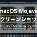 macos-mojave-スクリーンショット写真