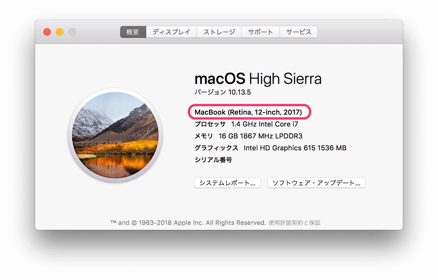 Macシリーズのモデルを確認する画面