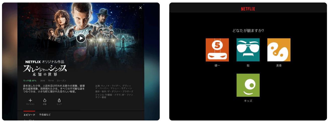 Netflixを画面のスクショ画像