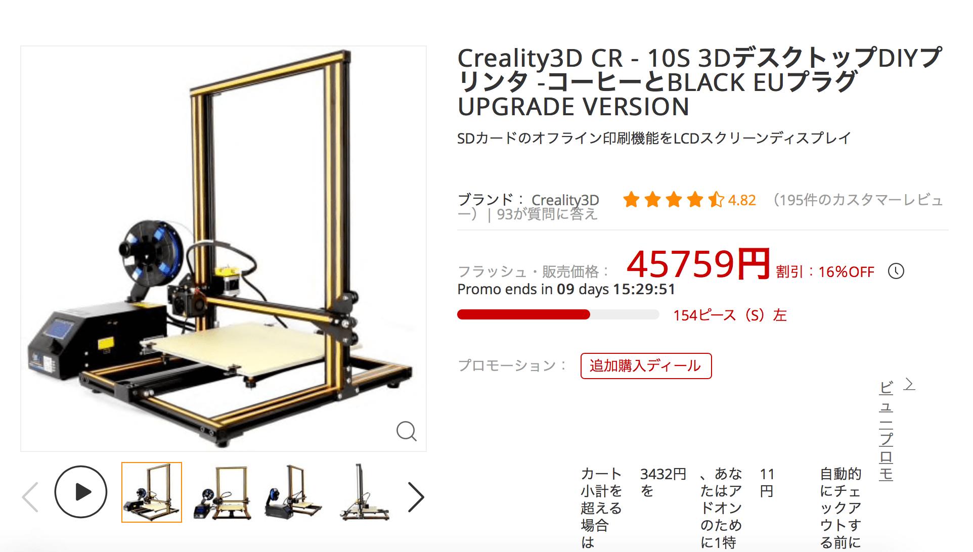 GearBestの商品ページのスクショ画像