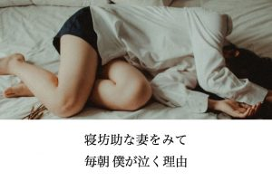 寝てばかりの寝坊助な妻をみて 毎朝 僕が泣く理由。の記事のアイキャッチ画像