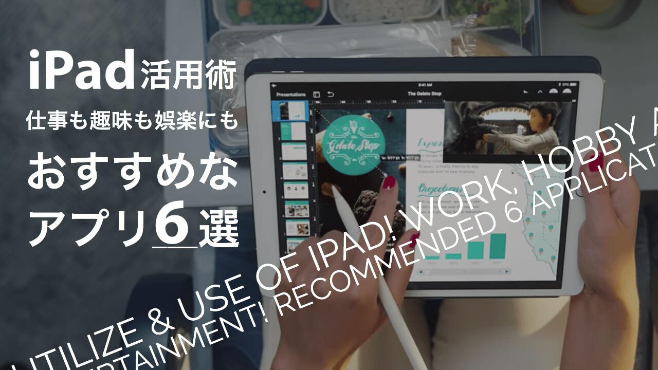 iPad活用術 おすすめアプリ6選の記事のアイキャッチ