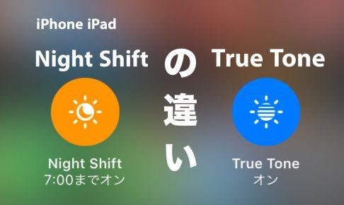 iPhoneX TrueToneとNight Shiftの違いは?の記事のアイキャッチ画像