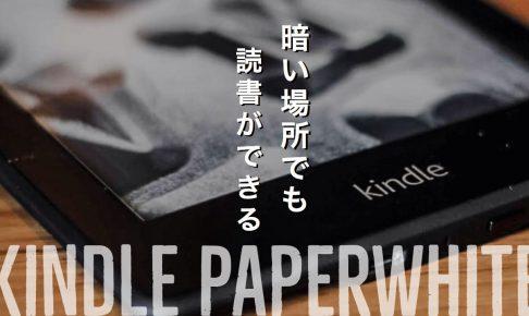 紙の本よりKindle PaperWhite!使い方と選び方!の記事アイキャッチの画像