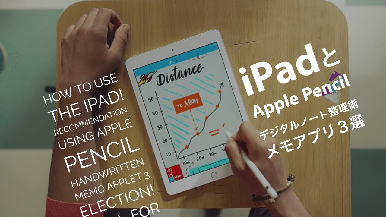 ペンシル 使い方 アップル