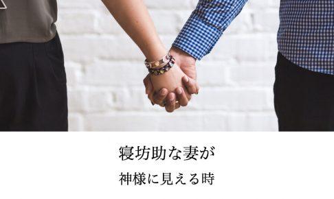 妻が神様に見える時の記事の画像
