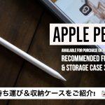 Apple PencilのAmazonで買えるおすすめ持ち運び&収納ケース3選!の記事のアイキャッチ