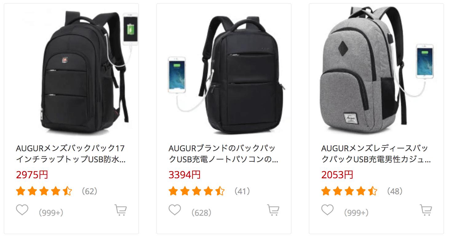 Augur Bag Storeの商品画像
