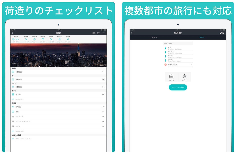 旅行の持ち物チェックリストアプリ Packrの実際の画像