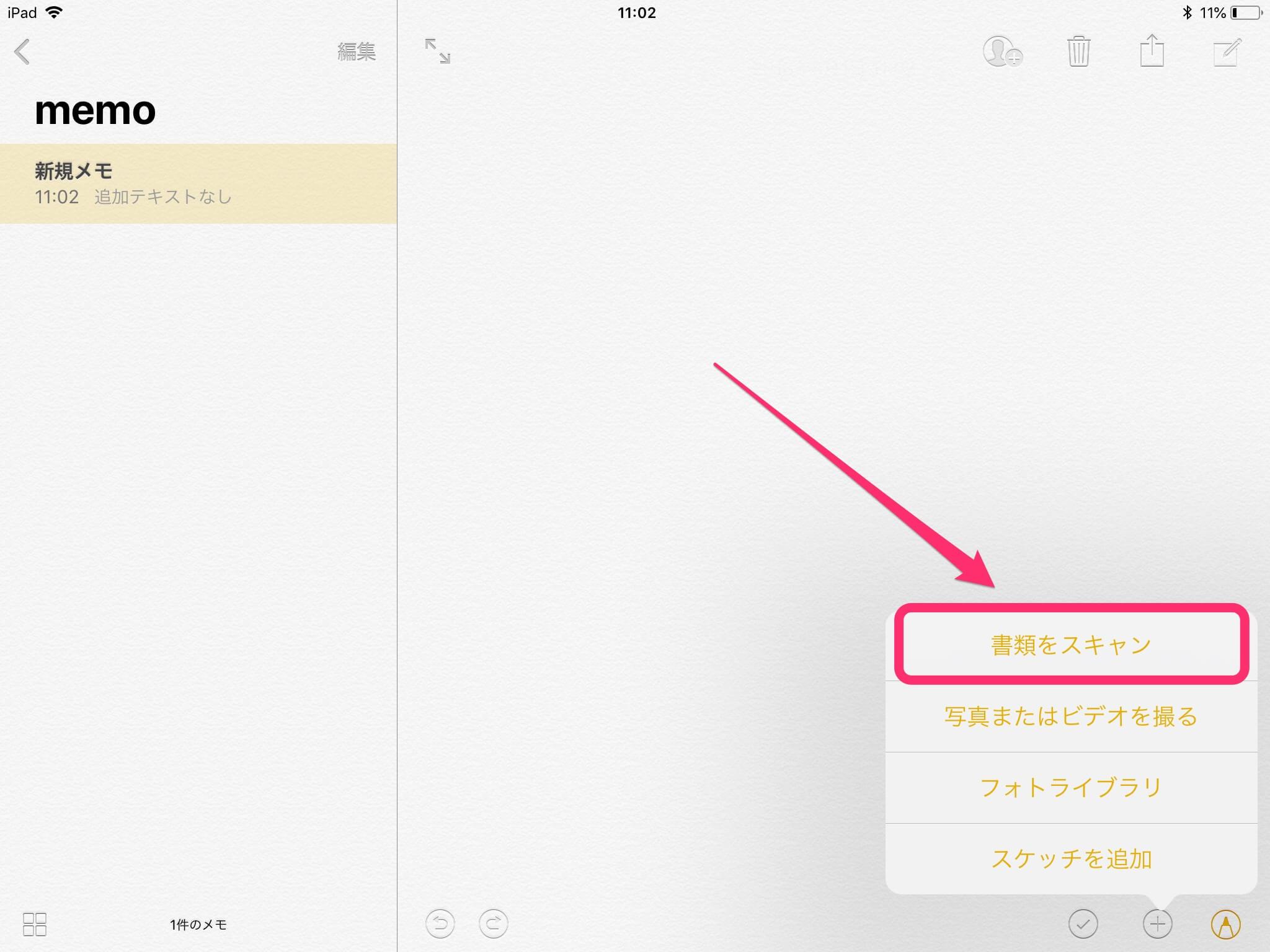 iPadのメモで書類をスキャンする方法の画像