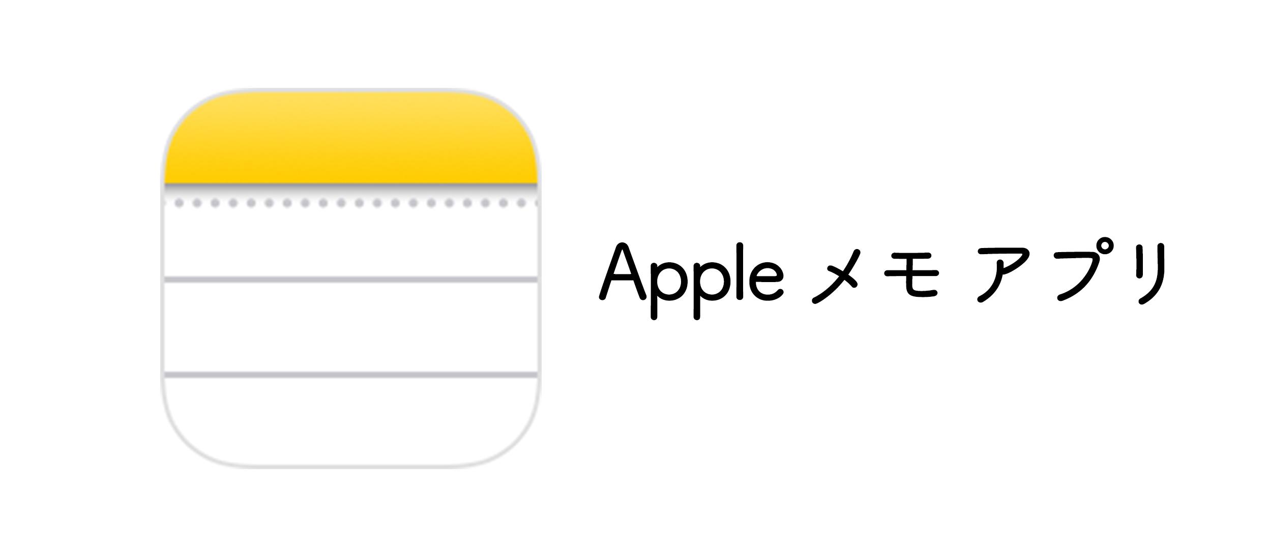 Apple メモアプリの画像