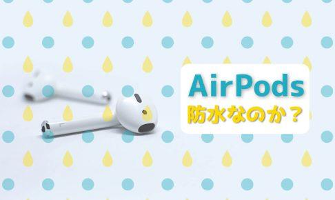 AirPods-waterproof-image