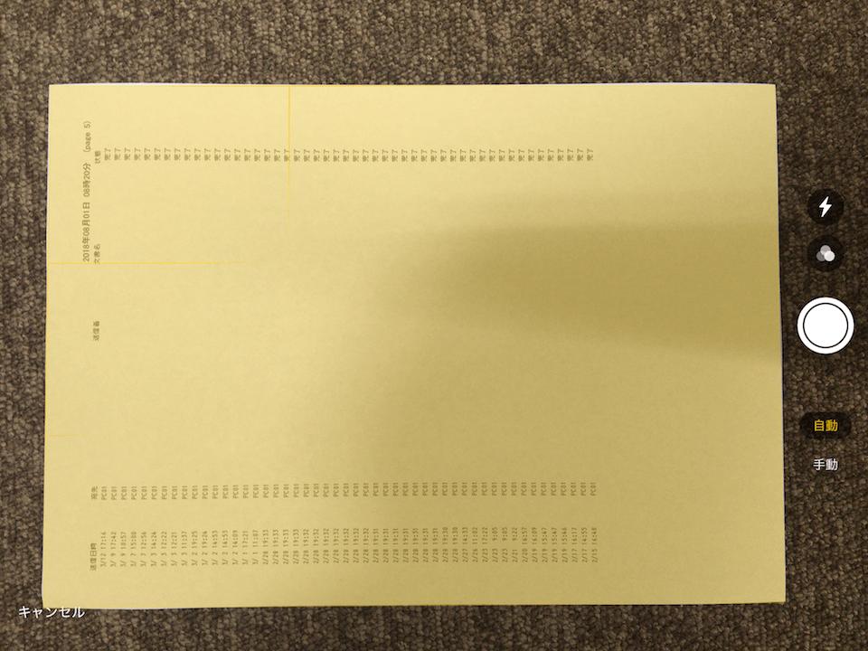 メモアプリで紙をスキャンしている画像