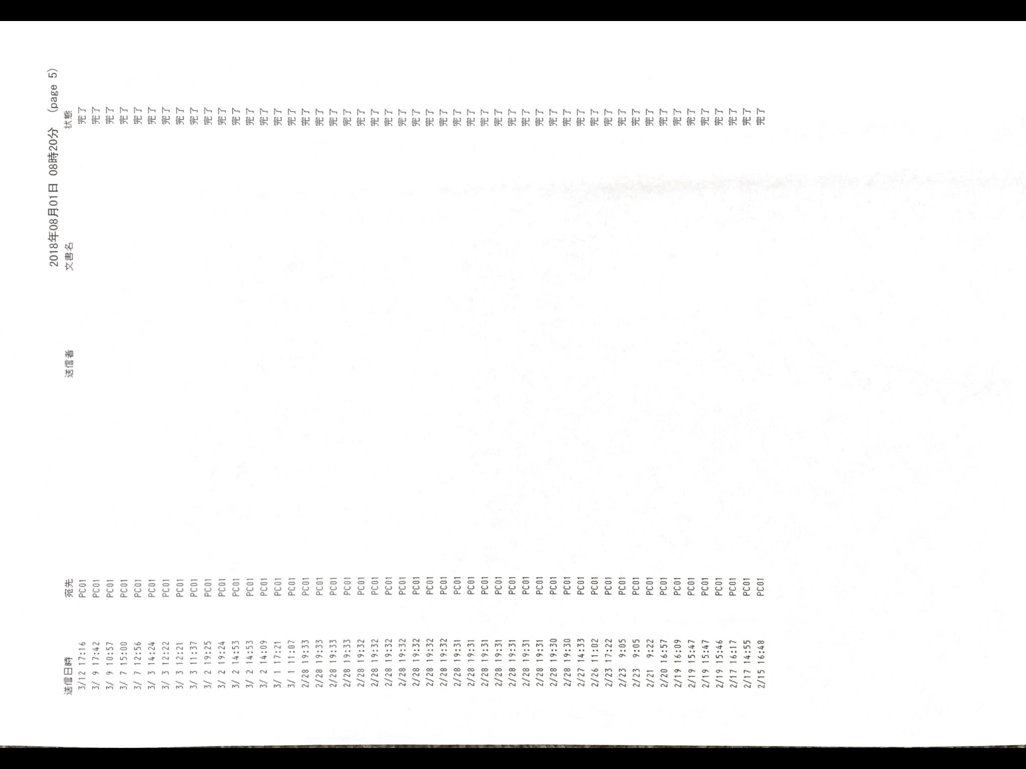 データ化された紙の画像