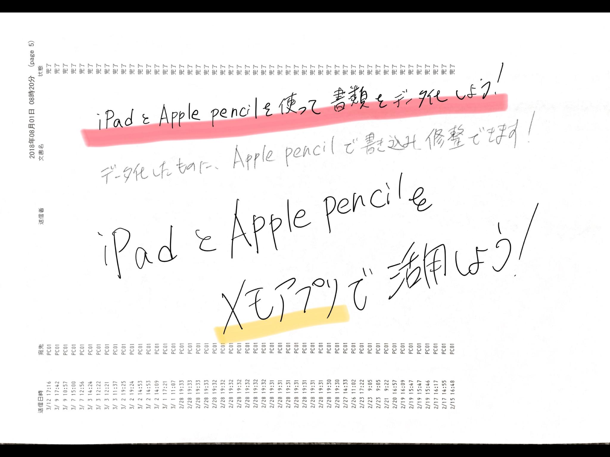 メモアプリ内にあるデータにApplePencilで書き込んだ画像