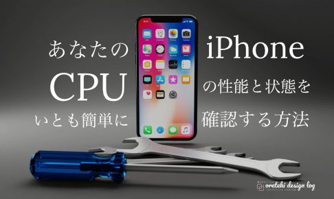 iPhone X CPUの性能&状態をベンチマークアプリのアイキャッチ