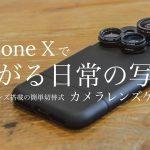 iPhone Xカメラレンズケースの記事アイキャッチ