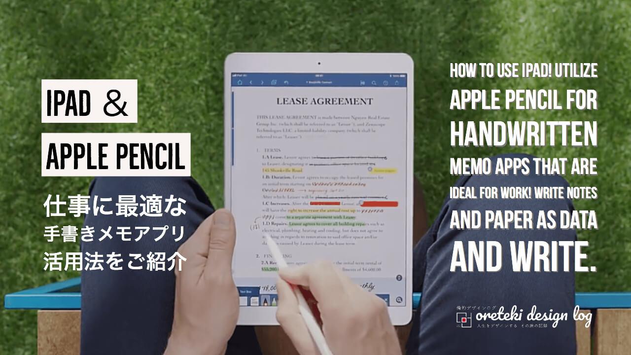 iPadの使い方!Apple Pencilを仕事に最適な手書きメモアプリの記事アイキャッチ