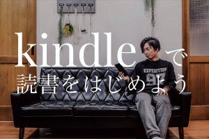 Kindleで読書を始めている画像