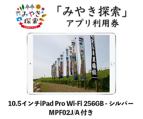 iPad Pro 10.5インチ Wi-Fi 256GB シルバー/ゴールド MPF02J:A