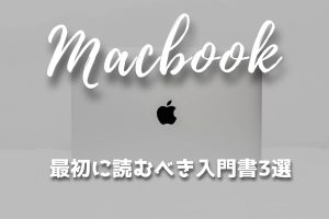 macbook-pro-how-to-book-beginner