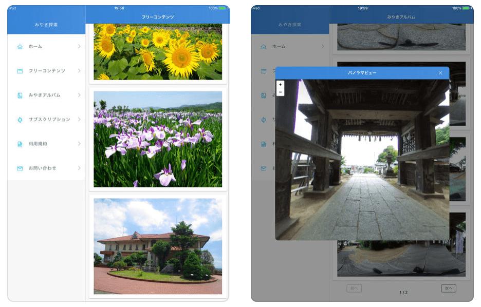 みやき探索アプリの画像