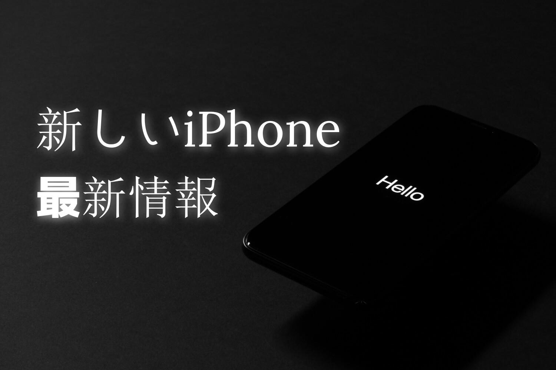 iPhone-info-image-2