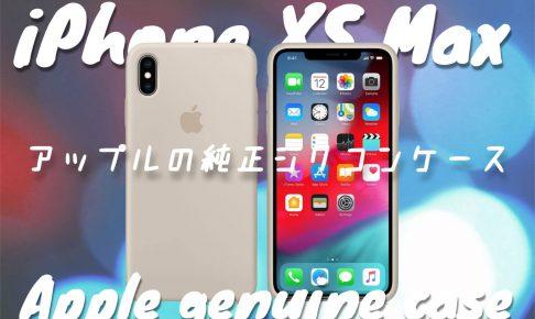 iPhoneXS Maxのシリコンケース記事のアイキャッチ-2