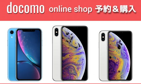 ドコモでiPhone XSを予約購入する方法の記事アイキャッチ-2
