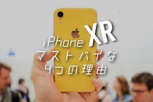 iPhone XRがマストバイな4つの理由の記事のアイキャッチ