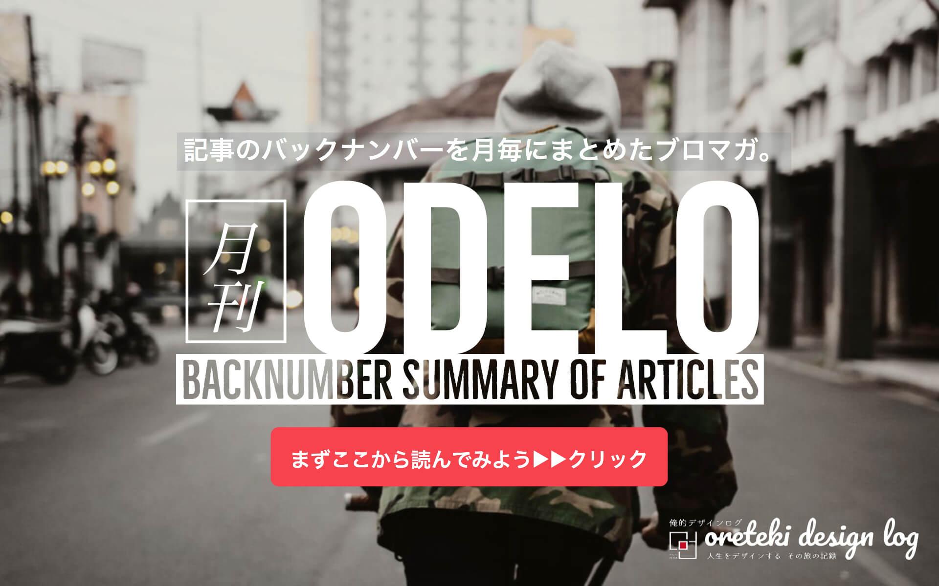 月刊ODELOまとめアイキャッチ画像jpg