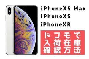 iPhoneXS XS Max XRの入荷在庫確認方法の記事アイキャッチ-3