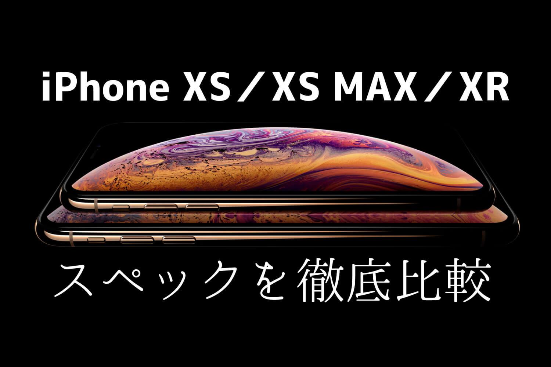iPhone XS/XS MAX/XRのスペック比較アイキャッチ画像-2