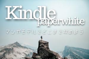Kindle マンガモデル