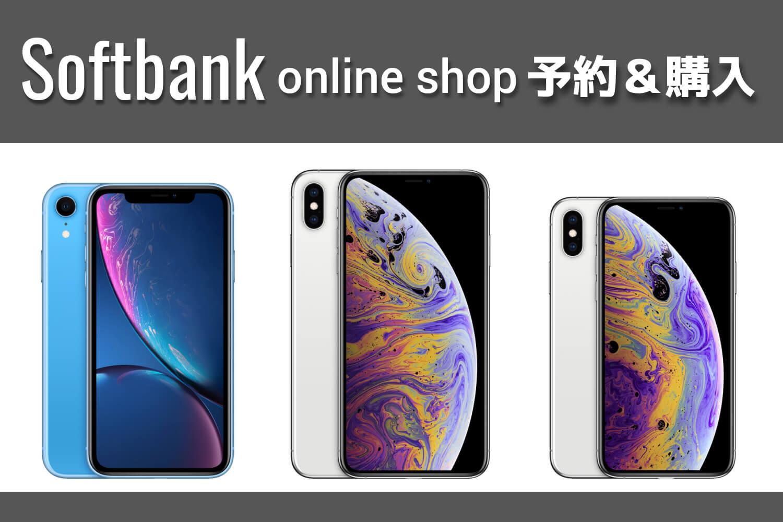 SoftbankでiPhone XSを予約&購入する方法の記事-2