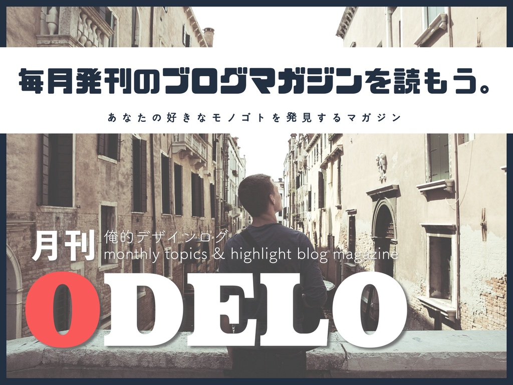 月刊ODELOのバナー写真