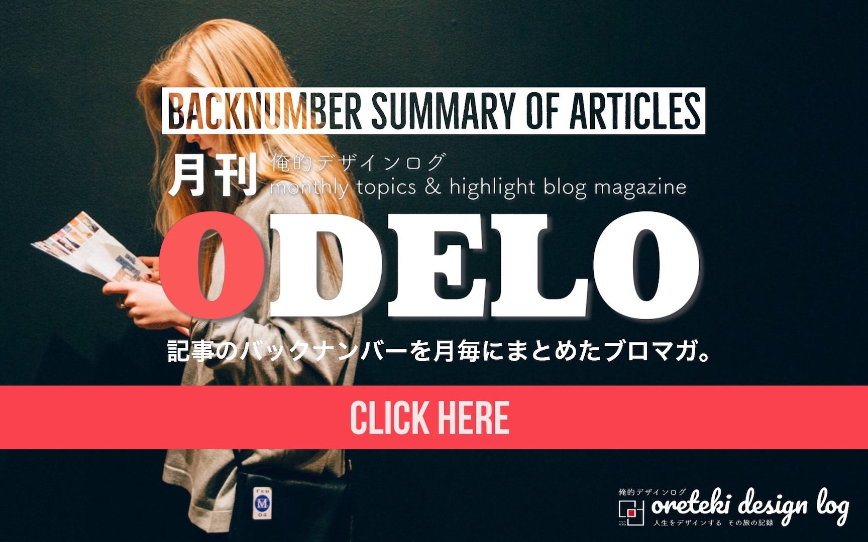 ブログマガジン monthly articleの画像