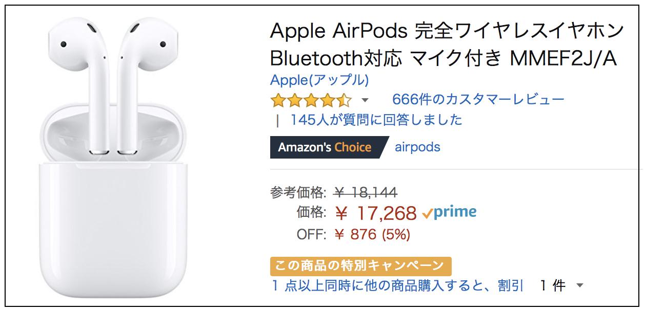 AirPodsを格安で買う方法の画像