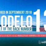 月刊ODELO Vol.13のアイキャッチ画像