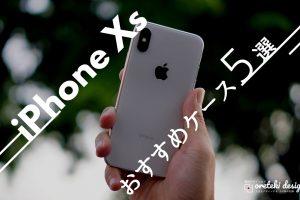 iPhone Xs おすすめ ケースの記事のアイキャッチ画像
