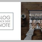 個人ブログ PV アクセス数の記事アイキャッチ