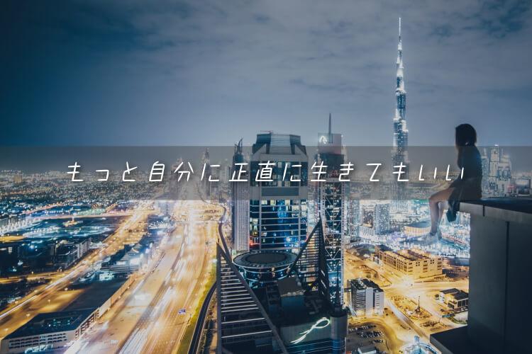 後悔しない生き方の記事のアイキャッチ-2