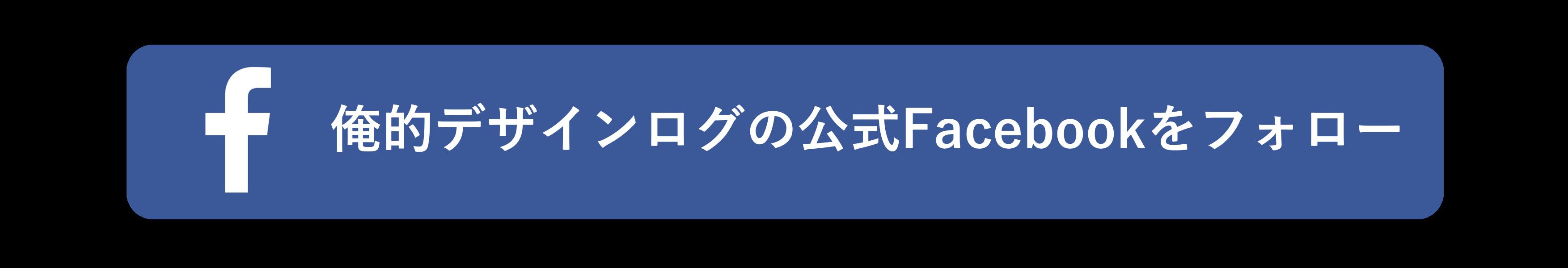 俺的デザインログ公式Facebookページの画像