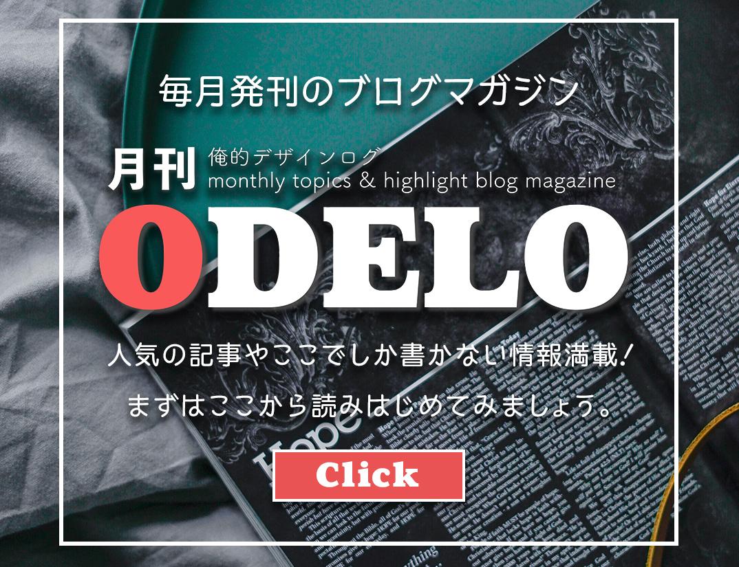 月刊ODELO 画像クリック