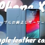 iPhone XS Apple純正レザーフォリオケースの画像-2