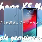 iPhone XS Max レザーフォリオケースのアイキャッチ画像-2