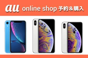 auでiPhone XS/XS Max/XRの予約購入のアイキャッチ画像-3