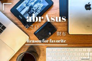 abrAsus小さい財布の記事アイキャッチ画像-2